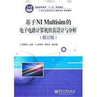 NI Multisim circuit design and analysis of: HUANG ZHI WEI