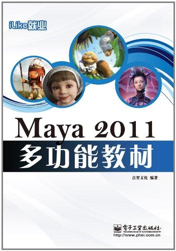 the iLike employment Maya 2011 multifunction textbooks(Chinese: DIAN ZHI WEN