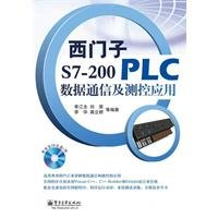 9787121139598: Siemens S7-200 PLC data communication and monitoring and control applications (1) containing a CD(Chinese Edition)