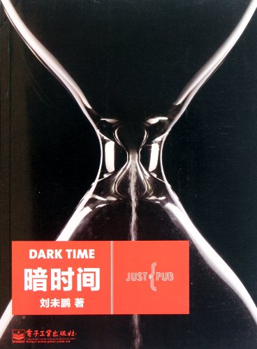 9787121140068: Hidden Time (Chinese Edition)