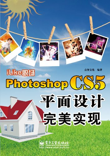 iLike workplace Photoshop CS5 graphic design perfect: DIAN ZHI WEN