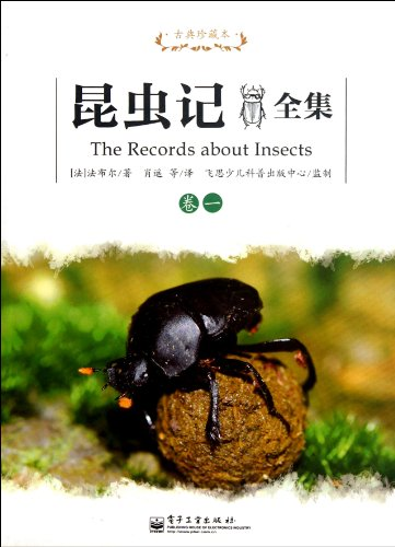 9787121142291: The Records about Insects-volume 1 -A classical collected version (Chinese Edition)