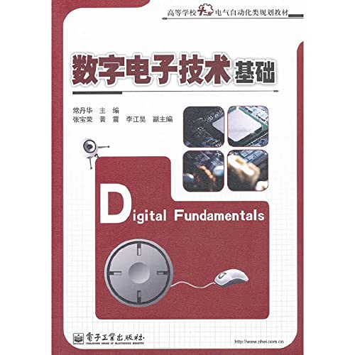 Colleges 12th Five-Year Electrical Automation planning materials: Fundamentals of Digital ...