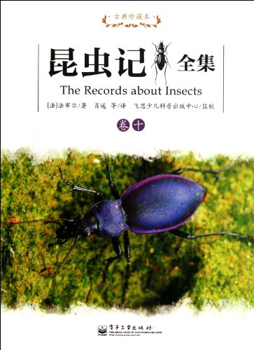 9787121145056: The Records about Insects-volume 10-A classical collected version (Chinese Edition)