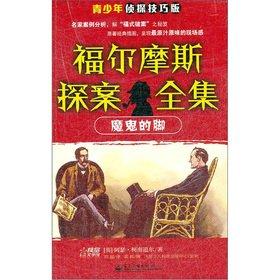 Sherlock Holmes: juvenile detective skills Wister Maria Apartments(Chinese Edition): YING ) KE NAN ...