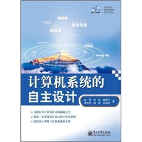 Autonomous computer systems design (with CD-ROM 1)(Chinese Edition): ZHAO GANG DENG