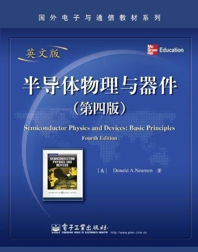 9787121146985: Semiconductor Physics and Devices:Basic Principles Fourth Edition