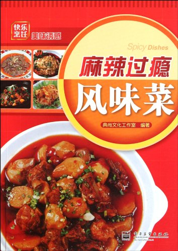 Recipes Book for Typical Local Dishes (Chinese: ben she