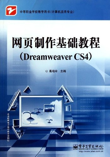 Web production Essentials (Dreamweaver CS4)(Chinese Edition): GE YAN LING