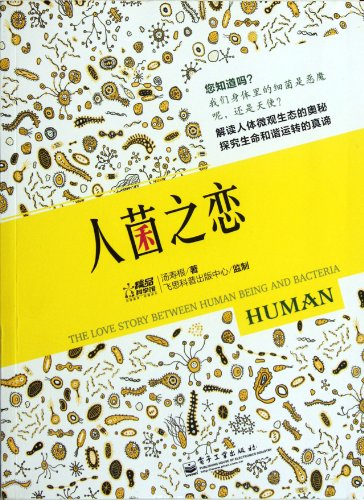 9787121155932: The Love Story Between Human Being and Bacteria (Chinese Edition)