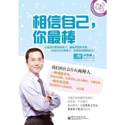 Believe in yourself. You are the best: Lu Su Wei