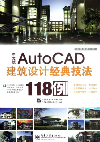 Chinese version of AutoCAD Architectural Design: CENG QUAN. QIU