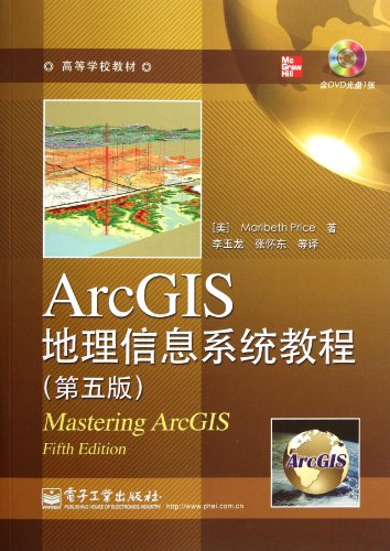Learning from the textbook: ArcGIS geographic information: MEI) PU LAI