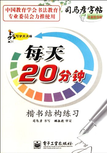 9787121158988: Copybooks of Pen Calligraphy Works by Si Mayan (Chinese Edition)