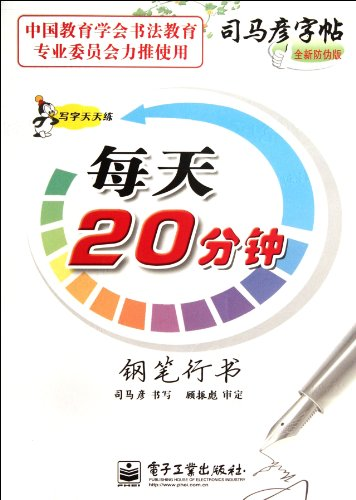 9787121158995: Copybooks of Pen Calligraphy Works by Si Mayan (Chinese Edition)