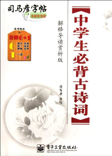 9787121159060: Copybooks of Pen Calligraphy Works by Si Mayan (Chinese Edition)