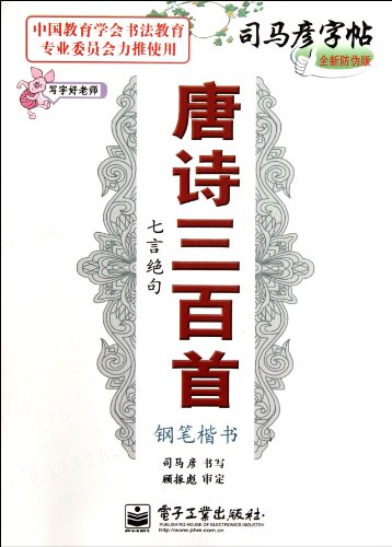 Hundred Tang Poems Seven quatrains the pen kaishu (write good teacher new anti-counterfeit version)...