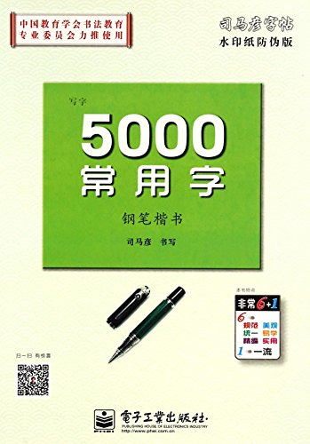 9787121159220: 5000 Common Characters in Pen Regular Script - Sima Yan copybook -the New Anti-Counterfeit Version (Chinese Edition)