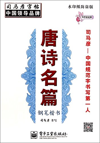 9787121159251: Classic Poems in Tang Dynasty in Pen Regular Script - Sima Yan copybook -the New Anti-Counterfeit Version (Chinese Edition)