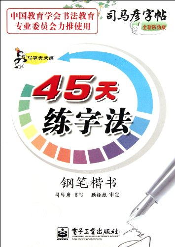 9787121159763: Copybooks of Pen Calligraphy Works by Si Mayan (Chinese Edition)