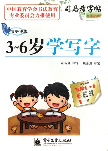 9787121160080: Learn Writing from 3-6 Years Old-Sima Yan Copybook - the New Anti-Counterfeit Version (Chinese Edition)