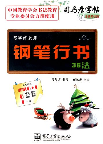 9787121160141: Copybooks of Pen Calligraphy Works by Si Mayan (Chinese Edition)
