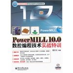 9787121160974: PowerMILL 10.0 CNC programming techniques combat Gifted (with DVD discs 1)(Chinese Edition)
