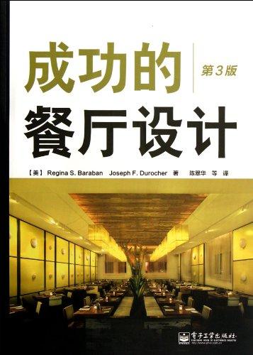 Genuine successful restaurant design (3rd edition) Ruijia Naba Pradesh (ReginaS.Baraban)(Chinese ...