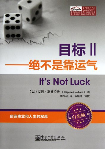 9787121161476: Goal----Definitely Not Rely On Luckiness-II-Plantinum Version (Chinese Edition)