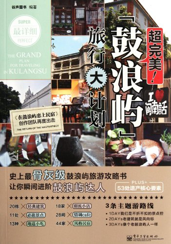 Perfect! The Gulangyu travel plans(Chinese Edition): GU SHENG TU SHU