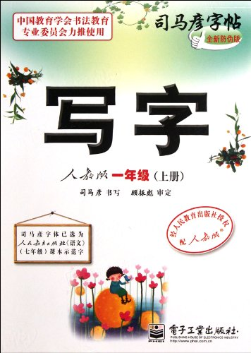 9787121162954: Grade 1-Volume I-Peoples Press Version-Character Writing-Sima Yan Copybook-New Anti - counterfeit Version (Chinese Edition)