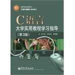 C language practical tutorial learning guidance (3rd: SU XIAO HONG