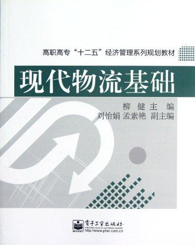 Modern Logistics Basis (Chinese Edition): Liu Jian