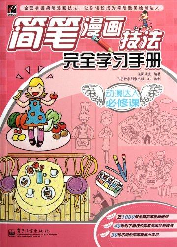9787121166464: How To Draw Stick-figure Manga (Chinese Edition)