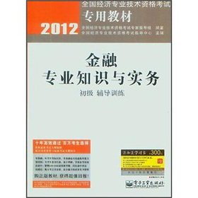 Financial expertise and practice (primary) counseling training -2012 national economic and ...