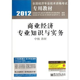 The commercial economic expertise and practice (Intermediate) textbooks -2012 national economic and...
