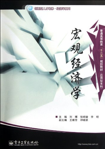 9787121168260: Macroeconomics (Chinese Edition)