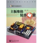 The motherboard repair essence Cheats (including a DVD disc)(Chinese Edition): BEN SHE