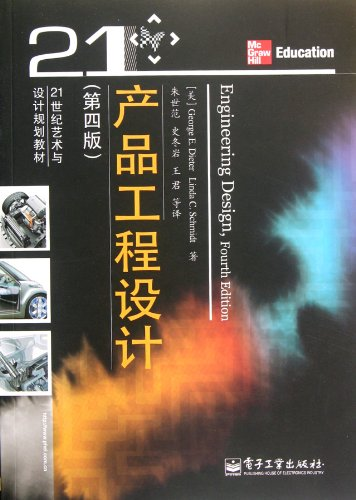 The Products Engineering Design Fourth Edition(Chinese Edition): George E. Dieter