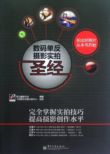 9787121169632: DSLR Photography (Chinese Edition)