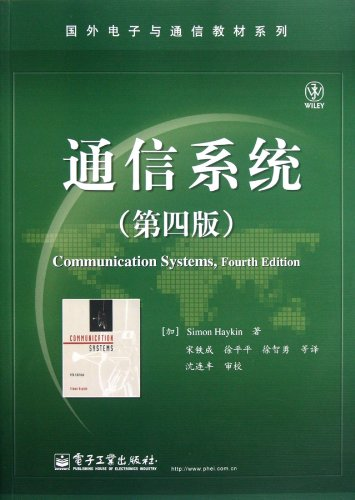 The genuine book communication system (fourth edition) (plus) He gold book. Song Tiecheng ...