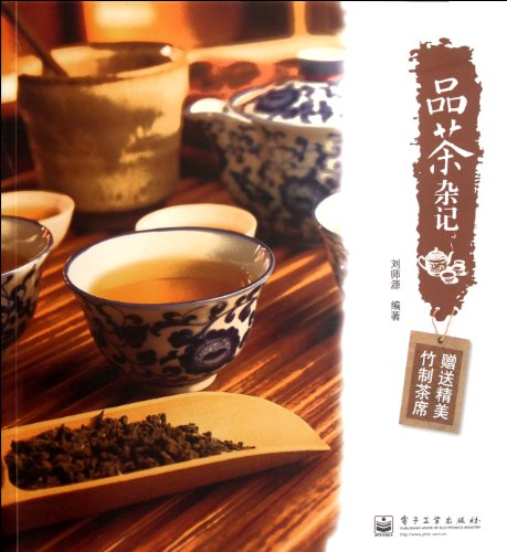 Tea Miscellanies (comes with beautiful bamboo tea ceremony)(Chinese Edition): LIU SHI YUAN