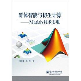 Swarm intelligence and bionic calculation: of MATLAB technology: YANG SHU YING