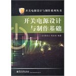 9787121170553: Switching power supply design and production of foundation(Chinese Edition)