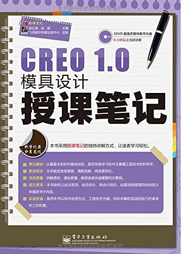 CREO1.0 mold design lecture notes (with DVD disc 1)(Chinese Edition): ZHANG HONG XIA