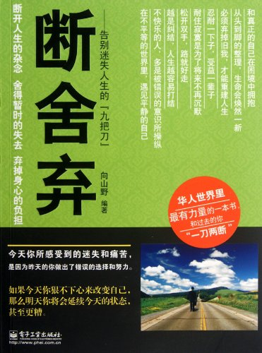 Off to give up: say goodbye to the lost life. Giddens(Chinese Edition): XIANG SHAN YE