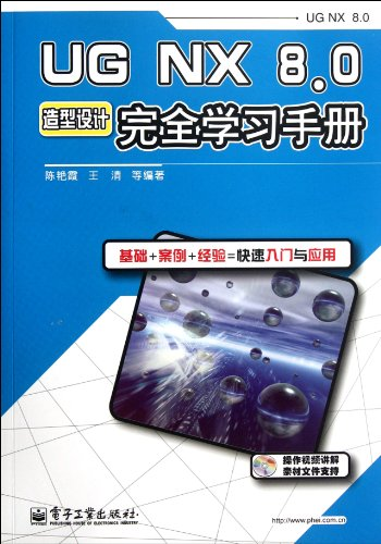The UG NX8.0 design complete study manual (including a DVD disc)(Chinese Edition): CHEN YAN XIA
