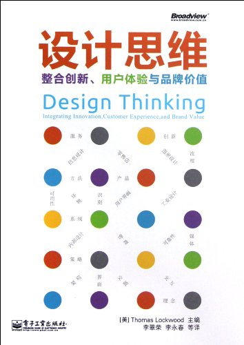Design Thinking--Integration and Innovation, Experience and Brand Value (Chinese Edition): De, Luo ...