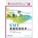 9787121173202: SMT surface mount technology - Part 2(Chinese Edition)
