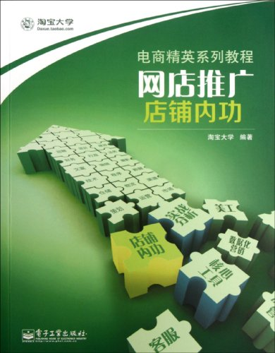 Shop promotion. Shop internal strength(Chinese Edition): TAO BAO DA XUE
